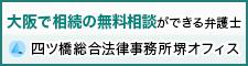 大阪で相続の無料相談ができる弁護士。四ツ橋総合法律事務所堺オフィス