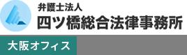 弁護士法人四ツ橋法律事務所 大阪オフィス